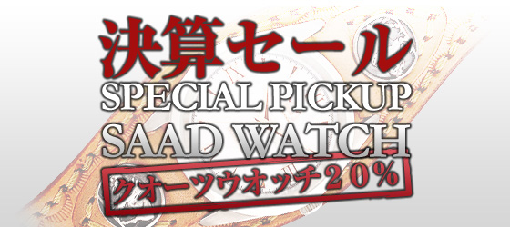 決算セール SPECIAL PICKUP - SAAD WATCH