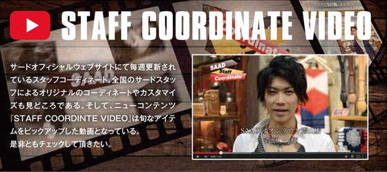 STAFF COORDINATE VIDEO